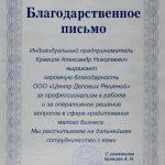 Благодарственное письмо от Кравцова