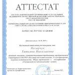 Сертификат на предоставление риелторских услуг