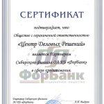 Сертификат от ФорБанка
