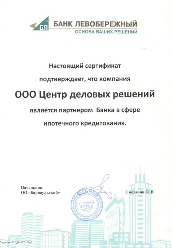 Сертификат от Банка Левобережный