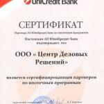 Сертификат от ЮниКредит Банка