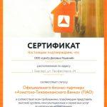 Сертификат от Азиатско-Тихоокеанского Банка