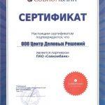 Сертификат от Совкомбанка