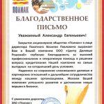 Благодарственное письмо от ЗАО «Полиак»