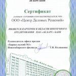 Сертификат от АК БАРС банка